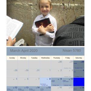 לוח שנה של המשפחה